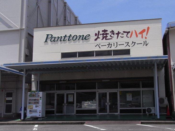 株式会社パントーネシステム