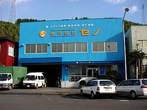 株式会社セノ