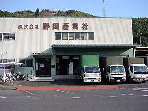 株式会社静岡産業社