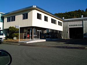 東泉産業株式会社