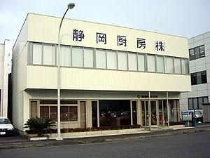 静岡厨房株式会社