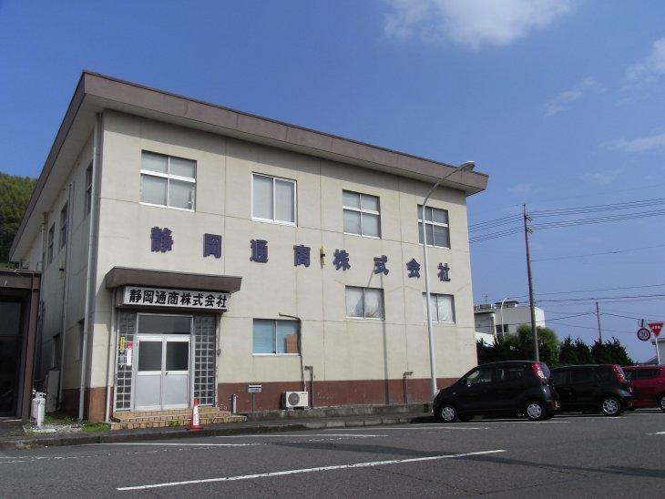 静岡通商株式会社