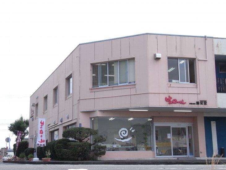 有限会社藤栄堂